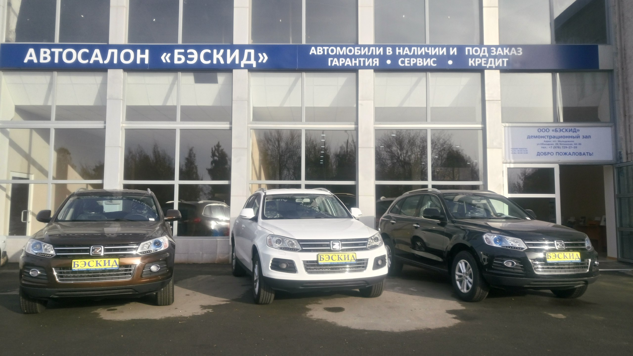 Кредит ключ авто краснодар